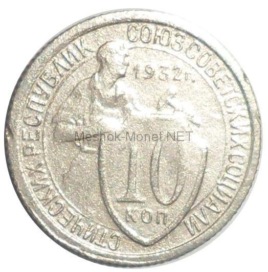 10 копеек 1932 года # 4