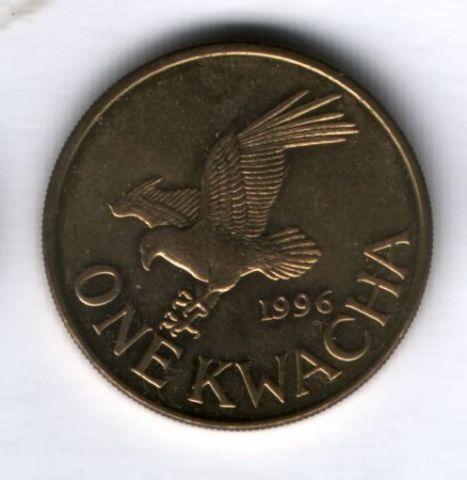 1 квача 1996 года Малави