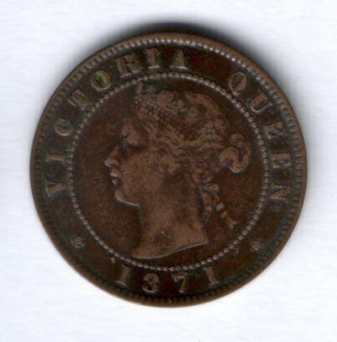 1 цент 1871 года Остров принца Эдуарда