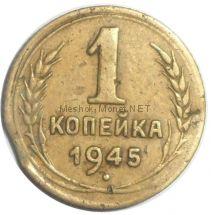 1 копейка 1945 года # 3