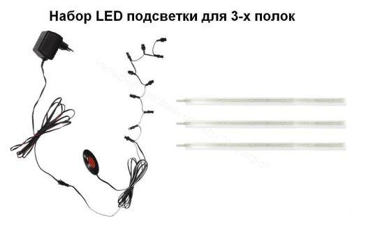 Набор LED подсветки для 3-х полок