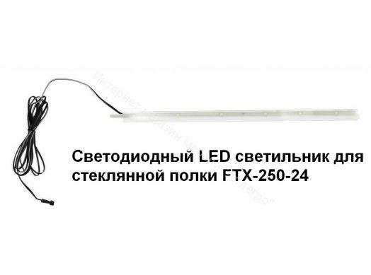 Cветодиодный LED cветильник для стеклянной полки