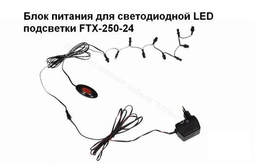 Блок питания для светодиодной LED подсветки FTX-250-24