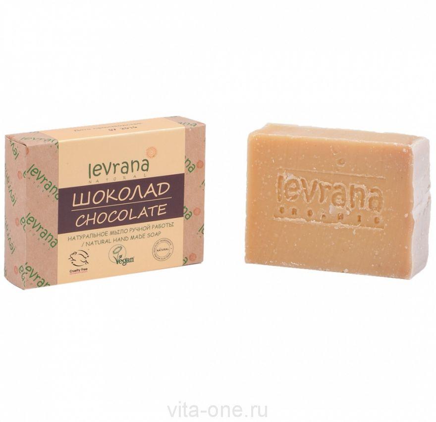 Натуральное мыло ручной работы Шоколад Levrana (Леврана) 100 г