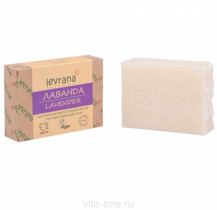 Натуральное мыло ручной работы Лаванда Levrana (Леврана) 100 г