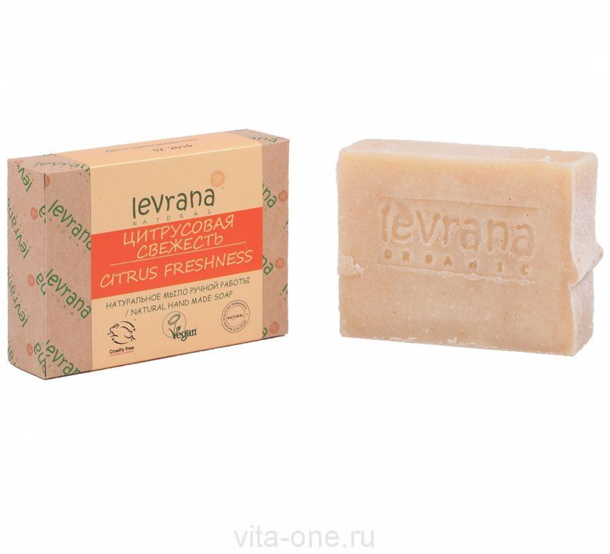 Натуральное мыло ручной работы Цитрусовая свежесть (Леврана) 100 г