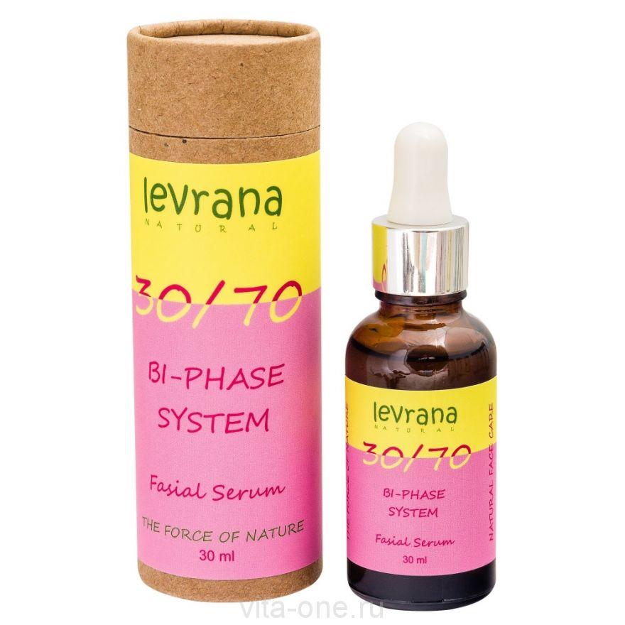 Сыворотка для лица двухфазная 30/70 с маслом Розы Дамаской Levrana (Леврана) 30 мл