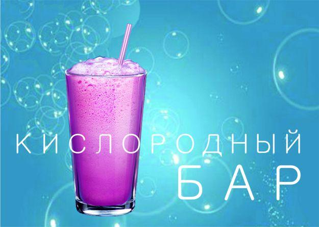 Кислородный бар, ярославль