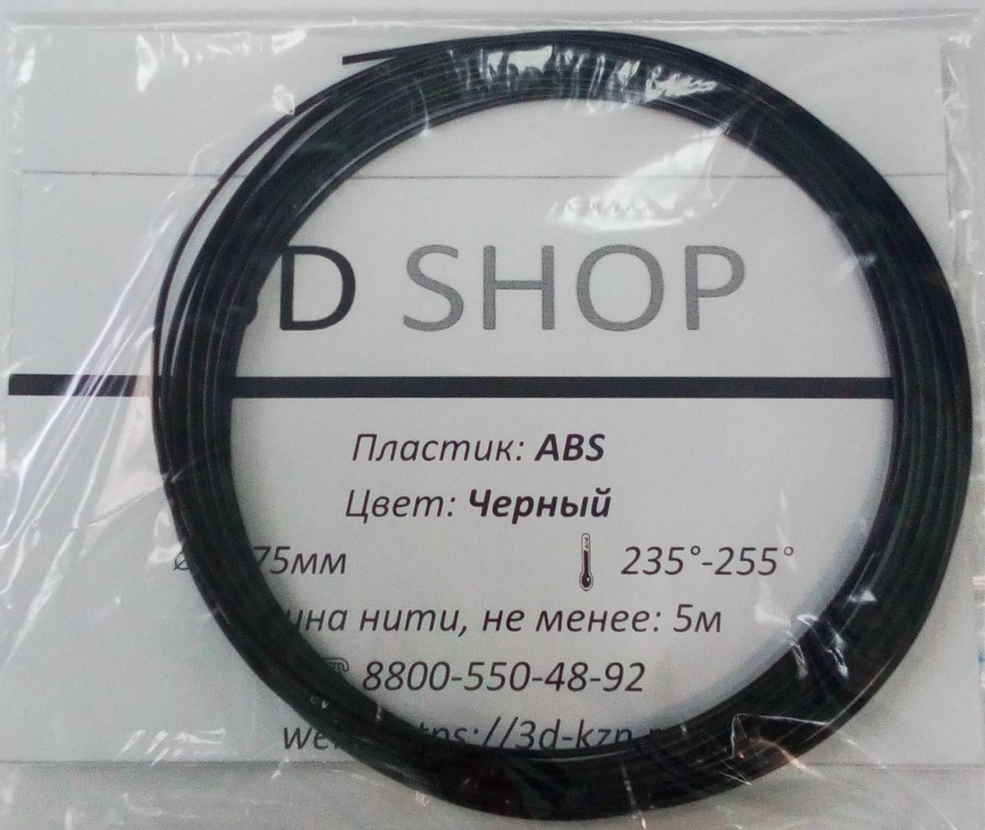 Пластик для 3d ручки ABS черный 5м