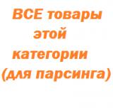 """""""ДЛЯ БАНИ"""" Все товары для парсинга"""