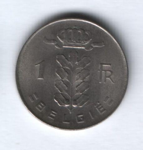 1 франк 1973 года Бельгия XF