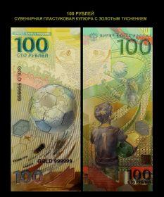НОВИНКА!!! 100 РУБЛЕЙ ЗОЛОТАЯ ПЛАСТИКОВАЯ КУПЮРА, МАЛЬЧИК