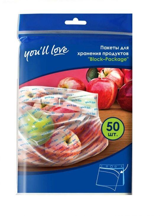 "Пакеты для хранения продуктов You'll love ""Block-Package"", 23 х 25 см, 50 шт 61082"