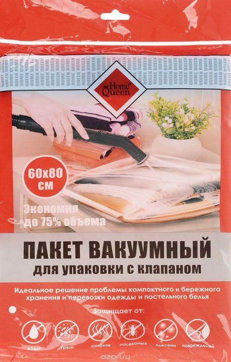 """Пакет для хранения одежды """"Home Queen"""", вакуумный, с клапаном, 60 x 80 см 52728"""