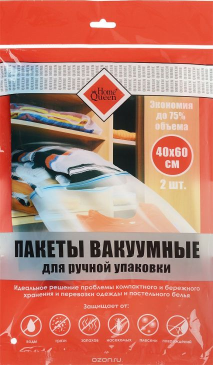 Пакет для вакуумной упаковки 40х60 1 шт 70333