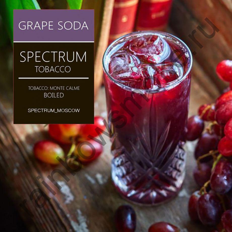 Spectrum 250 гр - Grape Soda (Виноградная Газировка)