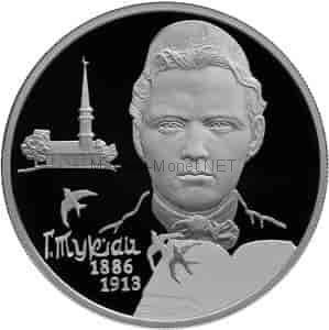 2 рубля 2016 г. Г. М. Тукай