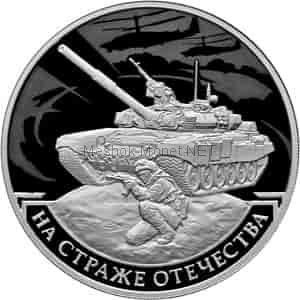 3 рубля 2018 г. На страже Отечества (Современные Солдаты)