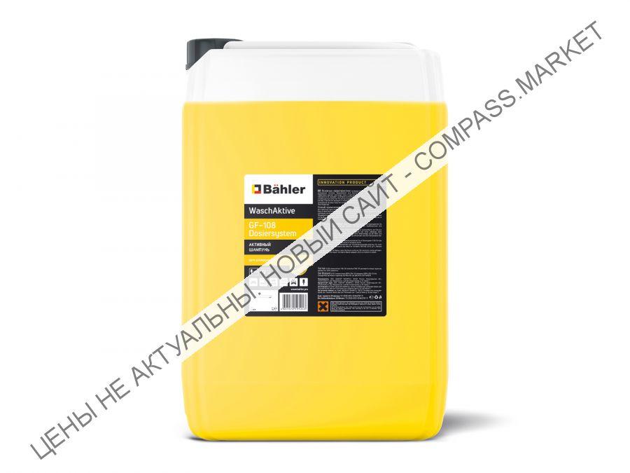 Активный шампунь для  дозирующих систем WaschAktive GF-108 Dosiersystem BAHLER