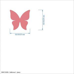 Заготовка ''Бабочка -2, набор'' , фетр 1 мм (1уп = 5наборов)