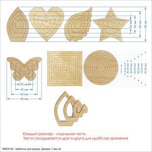 Шаблон ''Шаблоны для декора'' , фанера 3 мм (1уп = 5наборов)