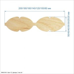 Набор шаблонов ''Бант-12'' , фанера 3 мм (1уп = 5наборов)