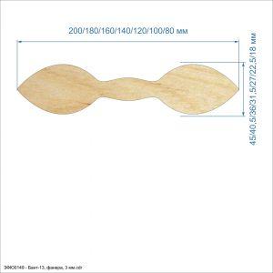 Набор шаблонов ''Бант-13'' , фанера 3 мм (1уп = 5наборов)