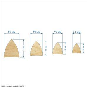 Набор шаблонов ''Ушки'' , фанера 3 мм (1уп = 5наборов)