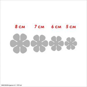 Набор шаблонов ''Цветок 6-1'' , ПЭТ 0,7 мм (1уп = 5наборов)