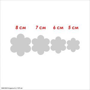 Набор шаблонов ''Цветок 6-2'' , ПЭТ 0,7 мм (1уп = 5наборов)