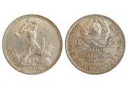 50 КОПЕЕК СССР (полтинник) 1924г, ПЛ, СЕРЕБРО, состояние, #56