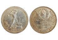 50 КОПЕЕК СССР (полтинник) 1926г, ПЛ, СЕРЕБРО, состояние, #59