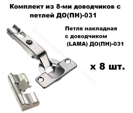 Комплект из 8-ми доводчиков с петлей ДО(ПН)-031