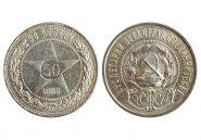 50 КОПЕЕК СССР (полтинник) 1922г, ПЛ, СЕРЕБРО, ОТЛИЧНЫЙ, #60