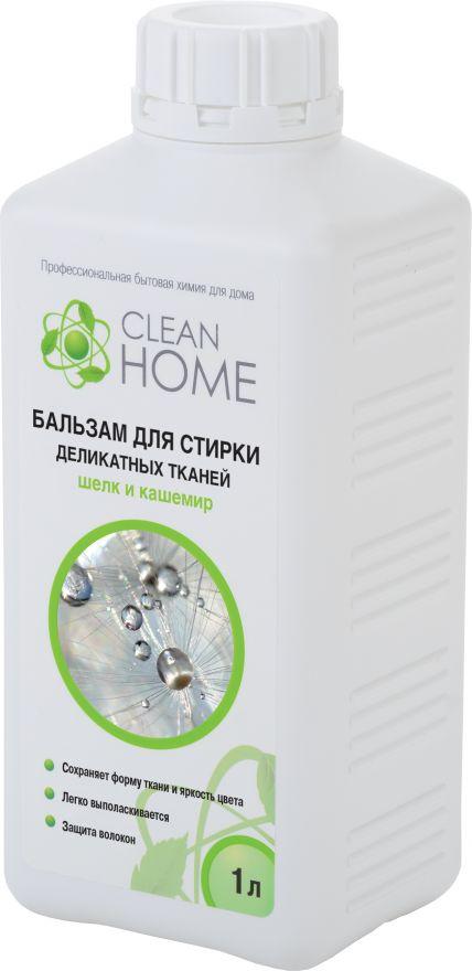 Бальзам для стирки деликатных тканей CLEAN HOME (Клин Хоум) 1000 мл