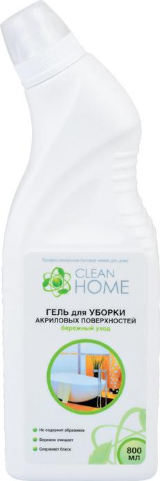 Гель для уборки акриловых поверхностей CLEAN HOME (Клин Хоум) 800 мл