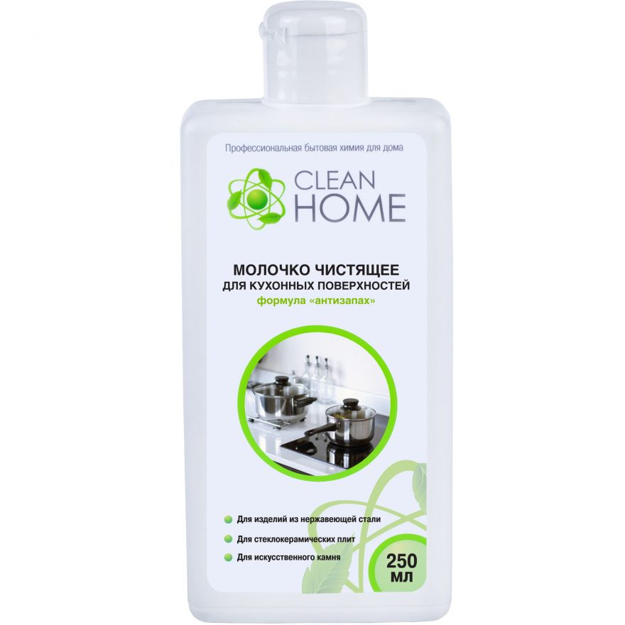 "Молочко чистящее для кухонных поверхностей ""Антизапах"" CLEAN HOME (Клин Хоум) 250 мл"