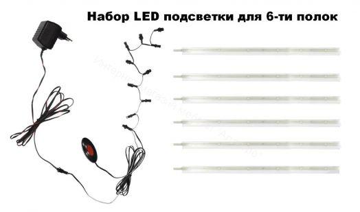 Набор LED подсветки для 6-ти полок
