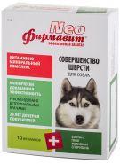 Фармавит Neo Витаминно-минеральный комплекс для собак Совершенство шерсти (90 табл.)