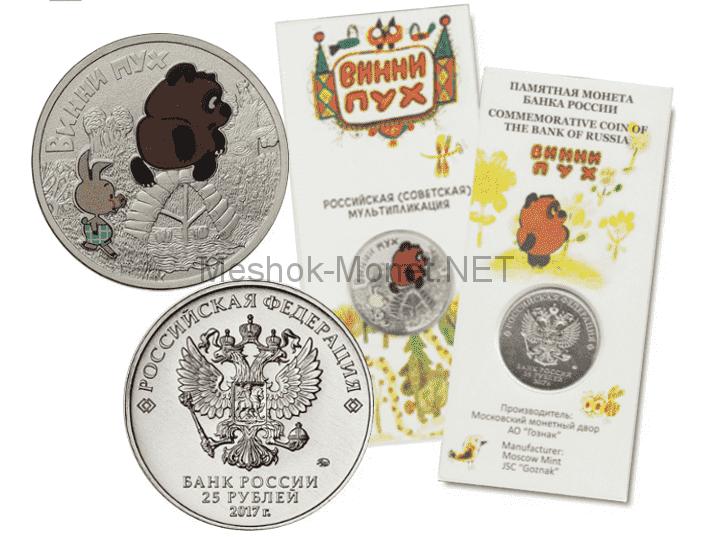 25 рублей 2017 г. Винни Пух (мультипликация), цветная