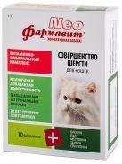 Фармавит Neo Витаминно-минеральный комплекс для кошек Совершенство шерсти (60 табл.)