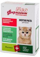 Фармавит Neo Витаминно-минеральный комплекс для котят Энергия роста (60 табл.)