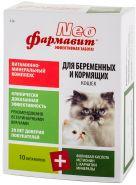 Фармавит Neo Витаминно-минеральный комплекс для беременных и кормящих кошек (60 табл.)