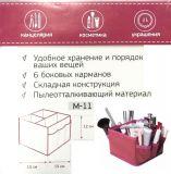 Органайзер для косметики 15*15*12 М-11