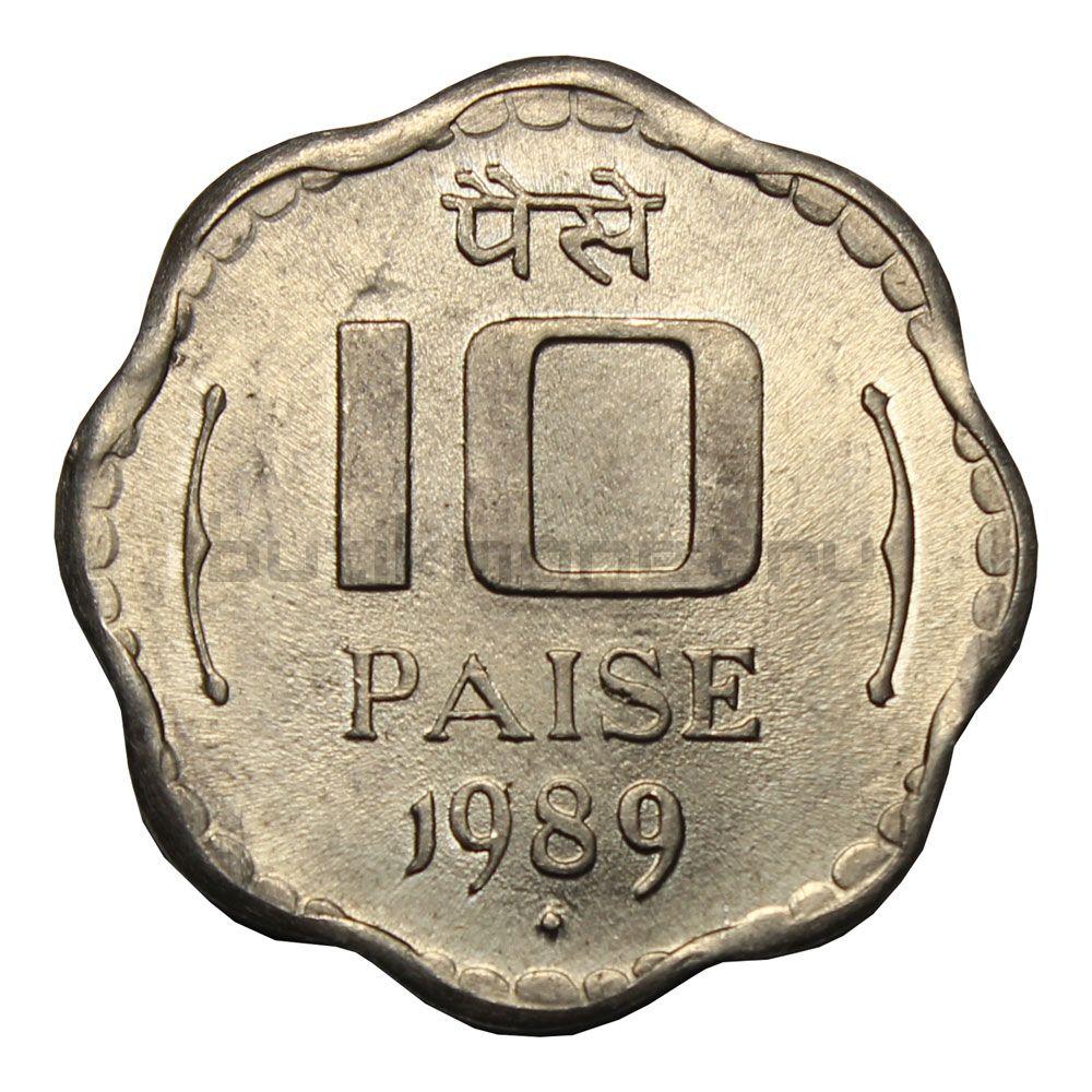 10 пайс 1989 Индия