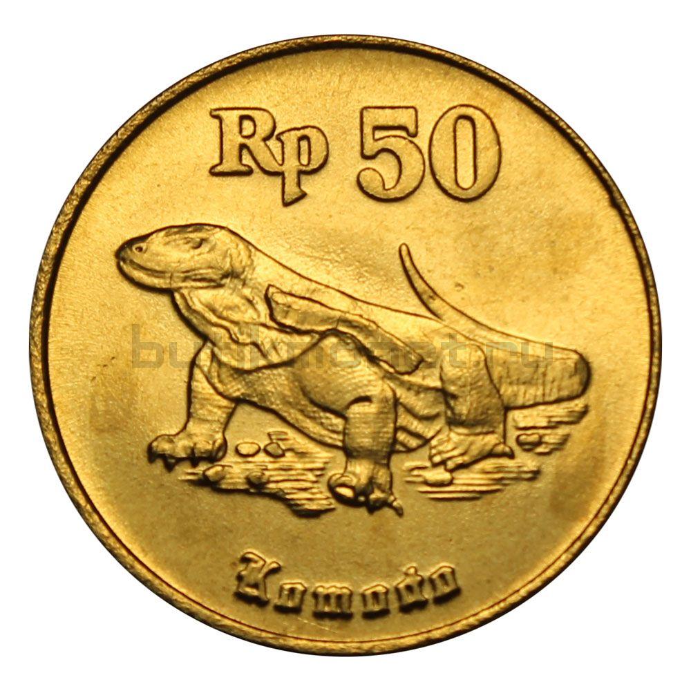 50 рупий 1998 Индонезия