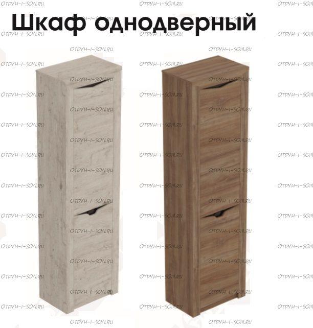 Шкаф 1-дверный Соренто (Прихожая) 60х39х210