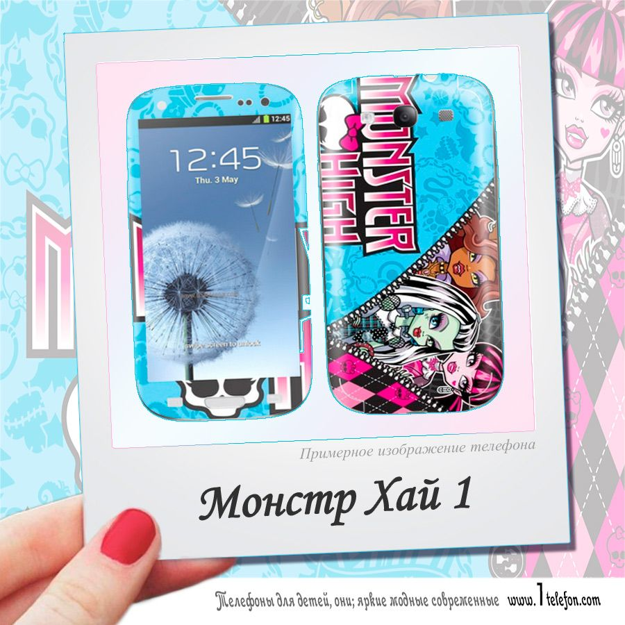 Смартфон BQ Mobile 4028 (Monster High)