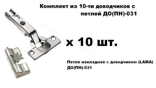 Комплект из 10-ти доводчиков с петлей ДО(ПН)-031
