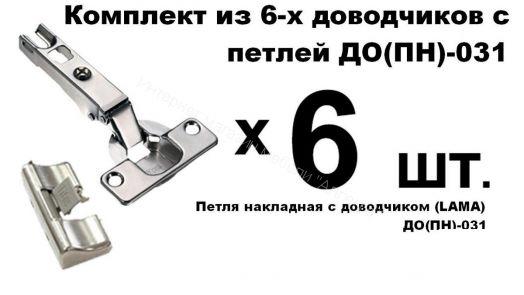 Комплект из 6-ти доводчиков с петлей ДО(ПН)-031